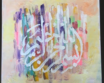 Islamic Art - Bismillah painting