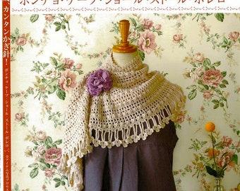 20 Women's Crochet Patterns Japanese Crochet PDF Book Bolero Shawl Poncho Muffler Stole Graph Chart Patterns Instant Download - Code 229