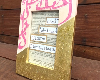 Love x3 - Arabic Calligraphy Frame