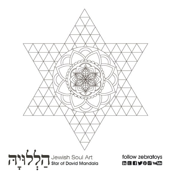 Star Of David Mandala Passover Coloring Page 1 Printable Design Jewish Arts Crafts Supplies Magen INSTANT DOWNLOAD By Zebratoys