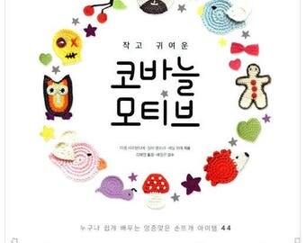 Motifs Au Crochet  - Small and Cute crochet motif book