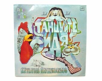 """Dance sitting, songs for children on poetry Plyatskovskiy, songs for kids on Russian, Soviet vintage vinyl 12""""."""