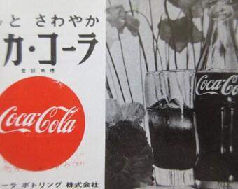 Vintage Coca Cola, Japanese Menu, Vintage Menu, Japanese Coca Cola, Coke Ad, Coke Menu, Vintage Japanese Cafe Menu, Coke Cafe Menu, Bar Menu