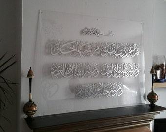 Handcrafted 3D Surah Al Falaq Modern Islamic Art. Plexiglass with chrome posts. Islamic Calligraphy, Islamic Decor. Muslim gift