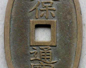 Genuine Japan 100 Mon, Coin, ca. 1850, great for crafter or collector, Japanese Vintage Currency