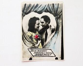 Old vintage photo postcard 9 - old USSR postcard with the poem - 1960s