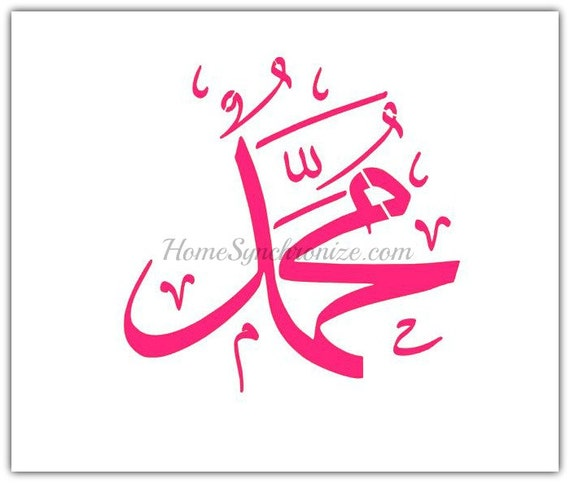 Mohammad islamic calligraphy reusable stencil