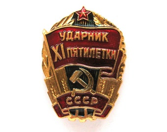 Udarnik of 11th five-year plan, Badge, Communism, Hammer and sickle, Propaganda, Vintage collectible metal badge, Made in USSR, 1980s