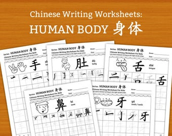 chinese writing for children Our 1-to-1 chinese lessons for children help kids learn mandarin with fun, engaging topics sign up for a free trial lesson to see if it's right for your child.
