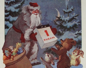 Happy New Year! Used Vintage Soviet Postcard. Artist Znamensky - 1961. USSR Ministry of Communications Publ. Santa Claus, Squirrel, Bear