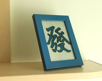 Prosperity hieroglyph, Stained glass, Chinese character, Feng shui, prosperity symbol, wall decor, home decor