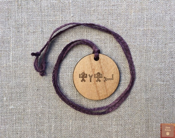 Ancient Tetragrammaton Carved Pendant—Recycled Maple Wood & Grape Purple Organic Linen