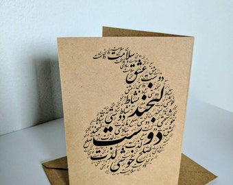 Greeting card for Persian Friend, Card for Friend, Doost, Iranian Friend, کارت برای دوست