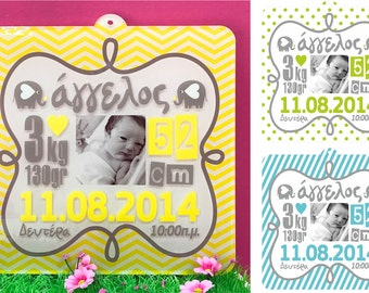 Personalized plexiglass baby birth frame. Great gift for new mommies or mommies to be!