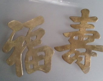 Brass Chinese Character, Asian Home Decor, Vintage Home Decor, Wall Hangings, Trivet, Oriental Style Wall Hangings