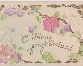Vintage Birthday Postcard (Embossment) -- 1950?