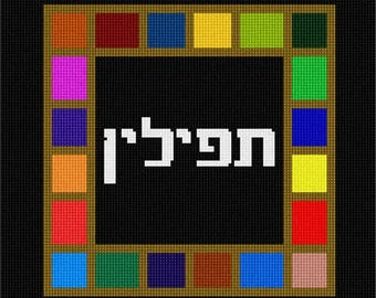 Needlepoint Kit or Canvas: Tefillin Gameboard 2