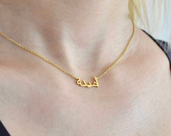 Dainty Gold Arabic Name Necklace - Personalized Arabic Necklace - Name Necklace - Custom Name Necklace - Name Jewelry - Mother's Day Gift