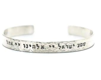 Shema - Deuteronomy 6 - Hammered - Hand Stamped - Cuff Bracelet - Sterling - Gold