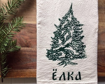 Flour Sack Towel (Unbleached) - Yolka [Pine Tree] - Russian - Housewarming Gift - Hand Screen Printed