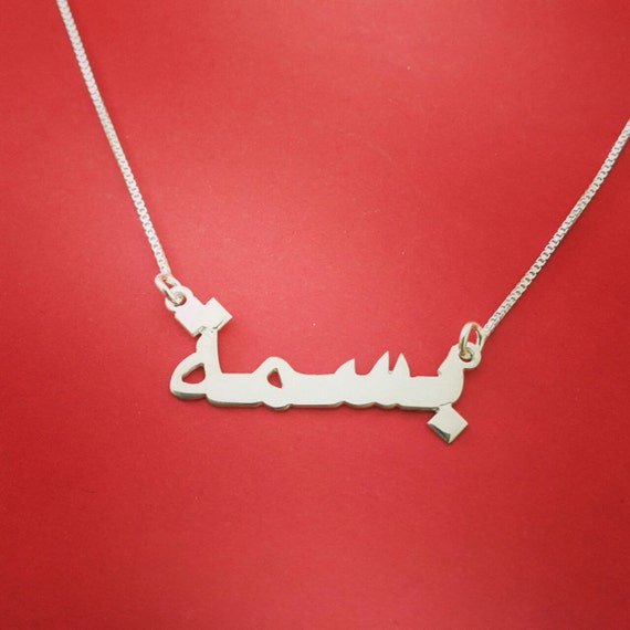 name necklace my arabic name necklace arabic