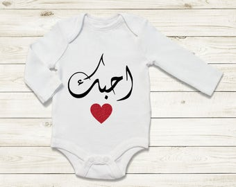 Love Bodysuit, I love you baby bodyvest, Sparkle heart, Newborn gifts, baby shower gift, new mum, new born body suit, arabic