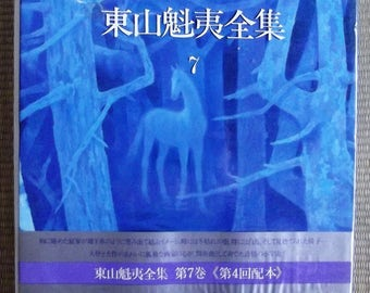 JAPAN: The Collected Works of Kaii Higashiyama 7 / The White Horse Paintings, The Chairs of Paris / Rare & Out of Print Overized Art Book