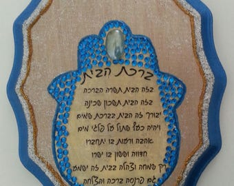 Home Blessing in Hebrew 029