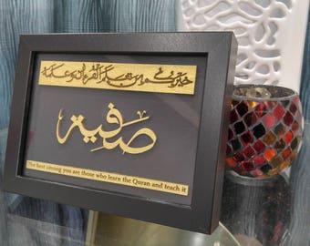 Custom gift for hifz Quran completion ceremony - Custom Arabic calligraphy gift - Custom Islamic art