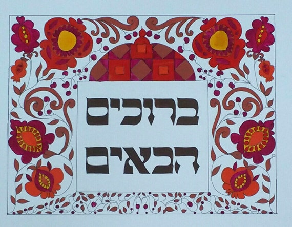 Folk Art Bruchim haBaim (welcome) sign
