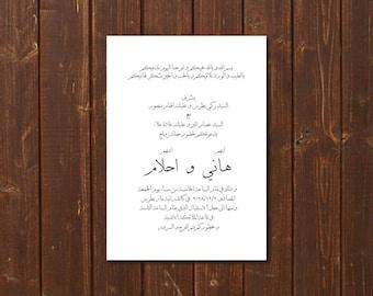 Arabic Wedding Invitation Printable Wedding Invitation