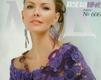 Zhurnal Mod # 606 Crochet patterns Dress jackets, Irish lace dress, top, skirt, cardigan