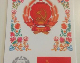 Ukrainian SSR Postcard