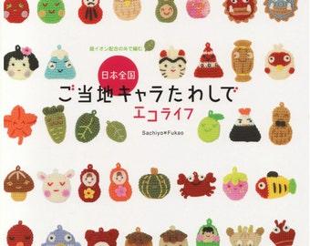 Small Object Crochet Pattern - Japanese Crochet Craft Book - Easy Crochet - ebook amigurumi - crochet toys - ebook - PDF - instant download