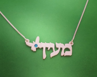 Hebrew Name Necklace / Butterfly Name Necklace Hebrew / Hebrew Name Necklace / Silver Butterfly Necklace / Hebrew Name / Bat Mitzvah Gift