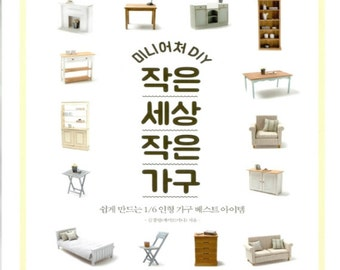 Miniature DIY Small World Small Furniture Book - How to make Doll Furniture DIY Korean Craft Book