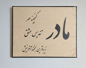 Mother's Day - Gift for Persian Mom  - Farsi/Persian Calligraphy - Wall Decor - Iranian