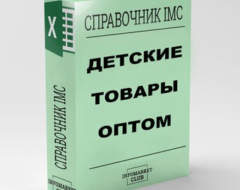 Infant wholesale. Directory of Russian suppliers. April 2017