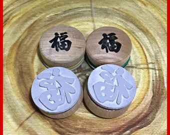 "Fortune ""fok"" Chinese New Year Character Stamp Lunar Calendar Rubber Stamp Deeply Etched for Paper Crafts, Ceramic Clay Art MED"