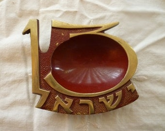 Vintage Judaica brass ashtray celebrating 13 Years Of the State of Israel, Made in Israel