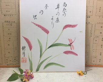 Vintage Japanese Shikishi Painting