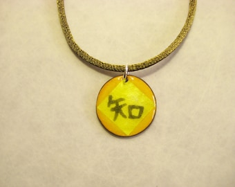 知[chi] = Know, Wisdom: Japanese Kanji / Chinese Letter Enamel Pendant Necklace