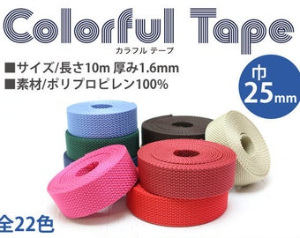 MHP2510 PP Webbing 25 mm x 10 m Roll 1.6 mm Thickness | Japanese Import