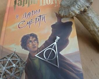 Deathly Hallows/the Deathly Hallows