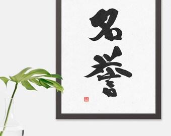 Japanese Kanji Bushido Samurai Precept 名誉 Meiyo 'Honor' Inspirational Printable Art Calligraphy Print Digital Wall Decor
