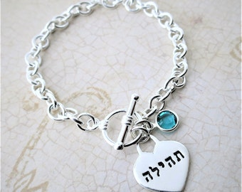 Hebrew Bracelet - Hebrew Names - Charm Bracelet - Heart Charm - Sterling Silver - Hand Stamped - Custom Jewelry - Personalized Gift