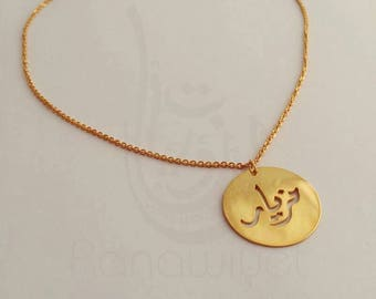 Gold Plated Round Disc Arabic Calligraphy Name Pendant - Arabic Name Necklace - Arabic Nameplate Necklace