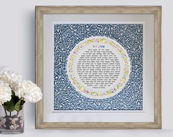 Woman of Valor, Jewish woman gift, Eshet Chayil, Jewish Judaica Paper cut, Wall Art, Jewish Home Gift, Jewish Holidays gift, Hebrew