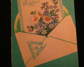 Vintage Postcards 1987
