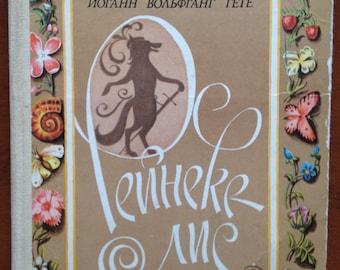 Classic books Children's book Vintage book Goethe Reynard the Fox Collectible books Classic novel Russian book